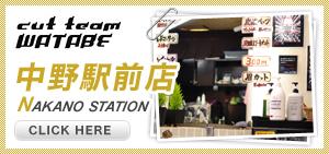 中野駅前店 詳しくはコチラ